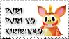Puri Puri Stamp by GeneveveX