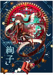 Ayako by hen-tie