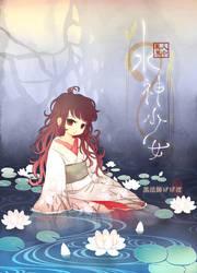 Water Serpent by gegebo