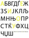 Macedonian Alphabet