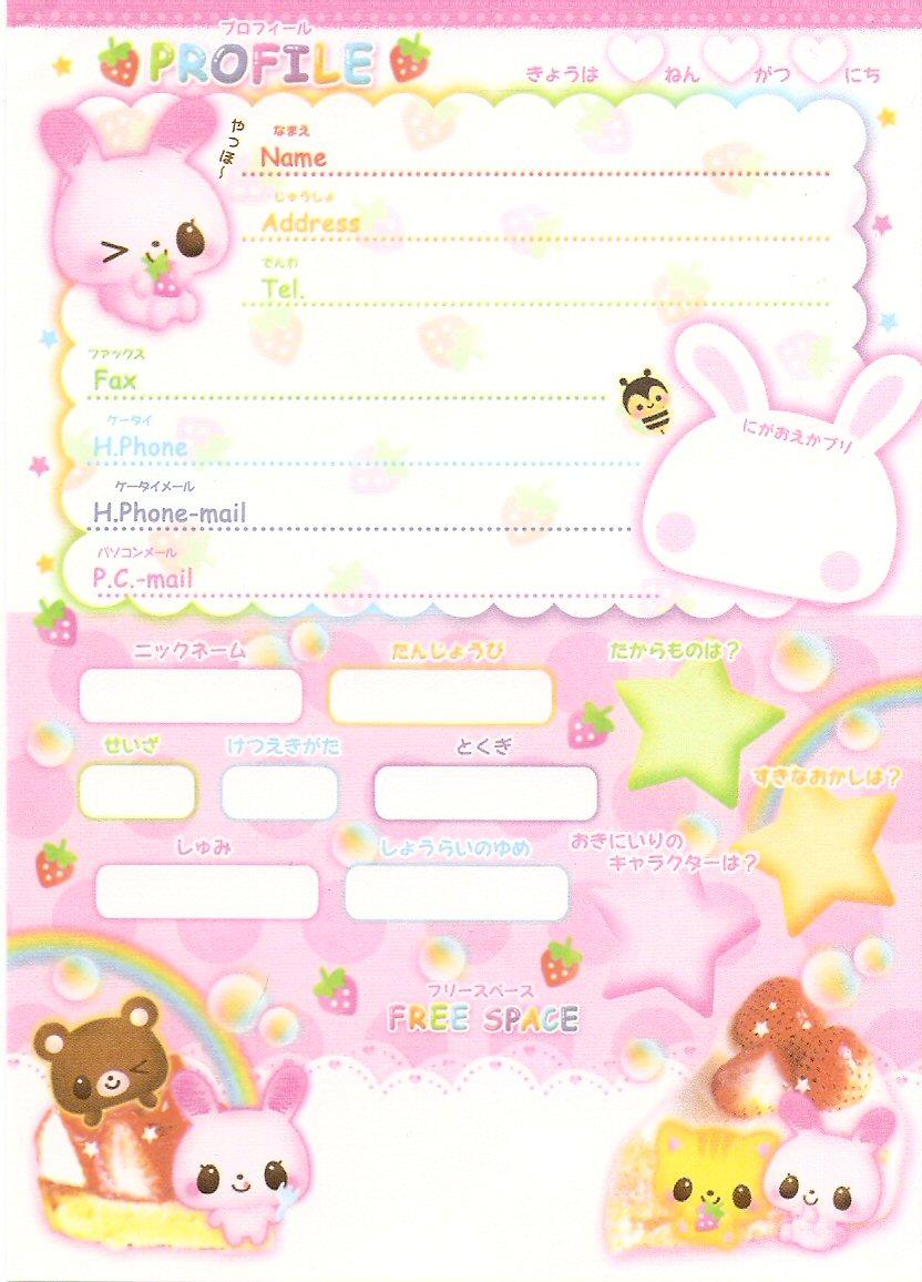 Japanese Memo Paper 5 by Dark-Angel15-2010