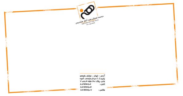 Afaghe Honare Ferdos by SIavasharifi