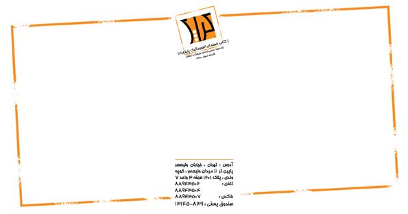 Krap -- Paper Bag by SIavasharifi