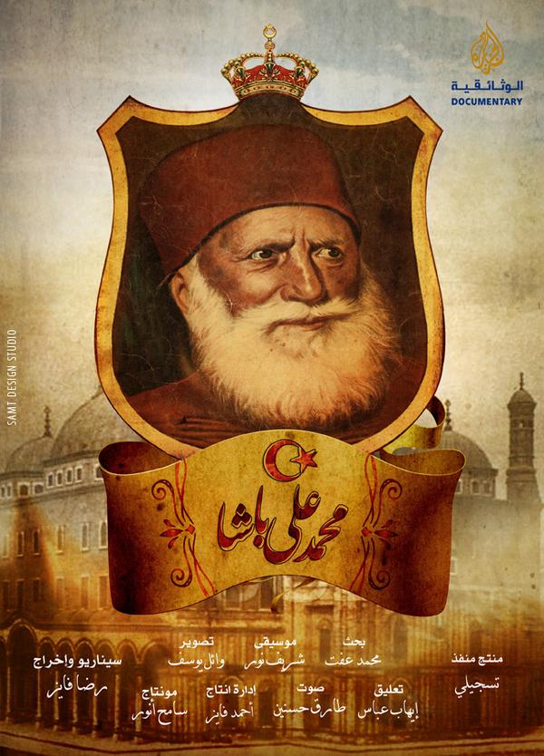 Mohamed Ali Pasha Film Poster by Abdullrhman-Hassona on ...