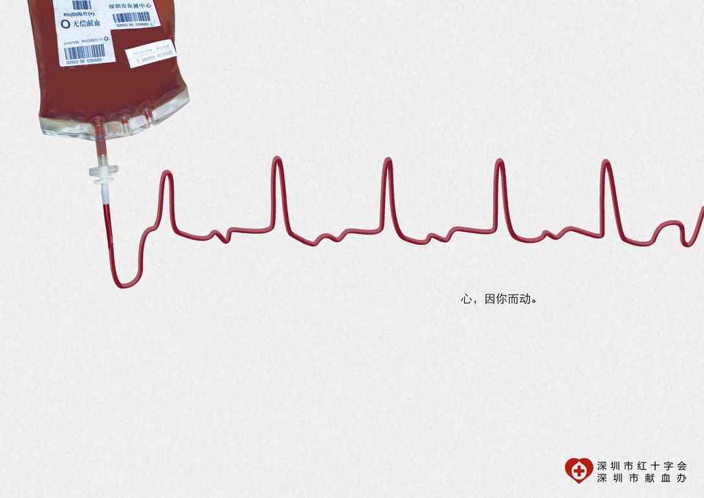 blood donation by iamhk on DeviantArt