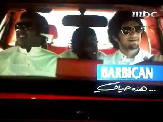 Barbican ad MBC by Ali704