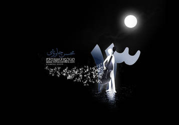 man khod an sizdaham-02 by ParsisGraphic
