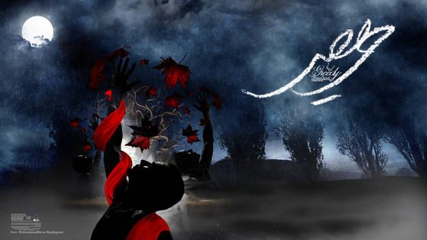 Haris Album - Mohsen Chavoshi