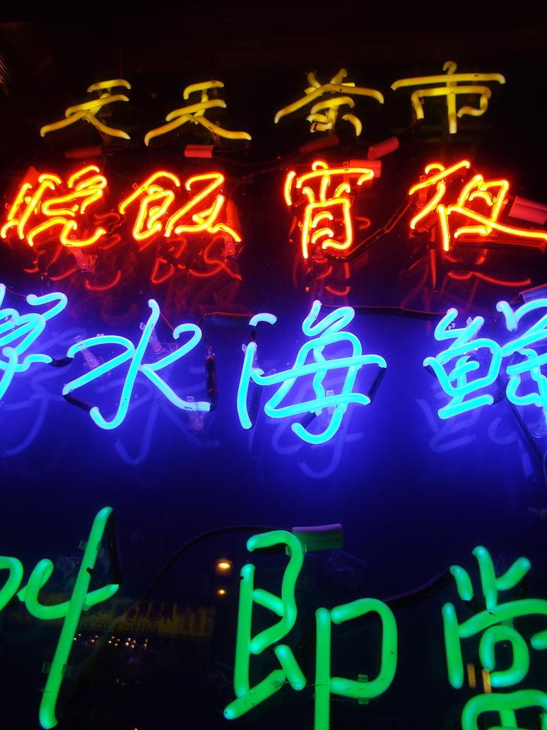 Neon Lights by GoodGirl-BadGirl