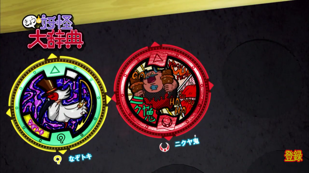 Yo kai watch nikuyaki 39 s medal by endore050 on deviantart for Decoration yo kai watch