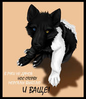 Dangerous wolfy by SwordTeeth