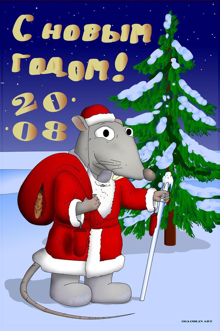 Открытка год крысы