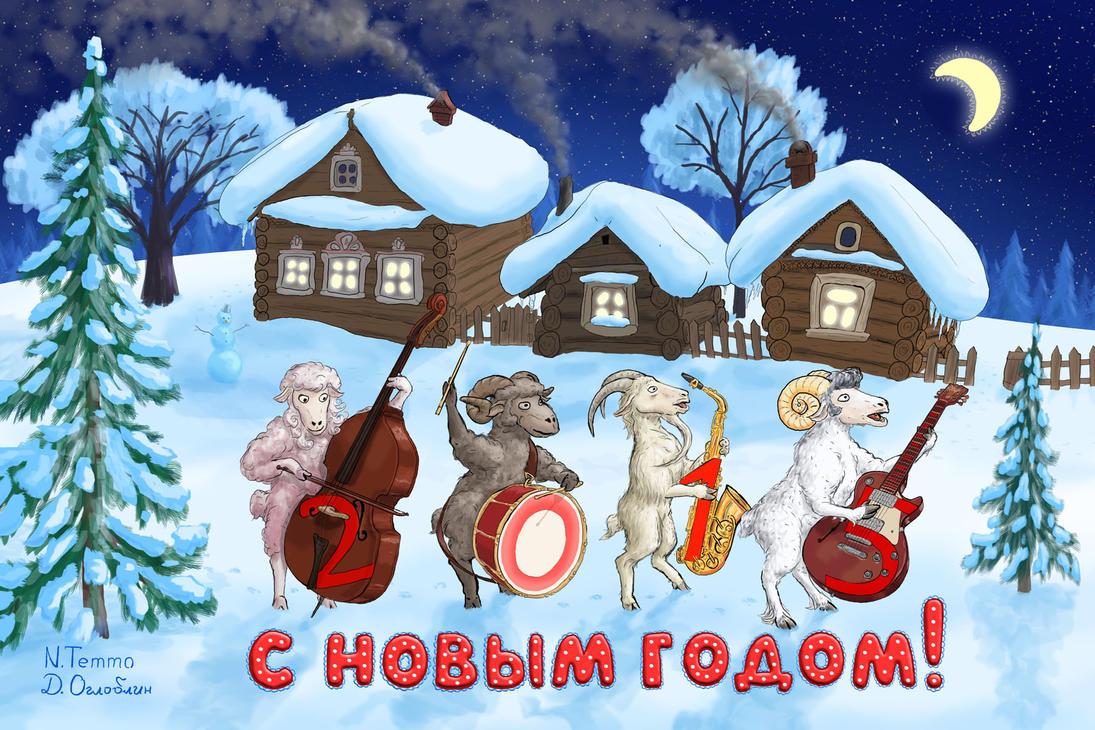 Year of sheep by denisogloblin