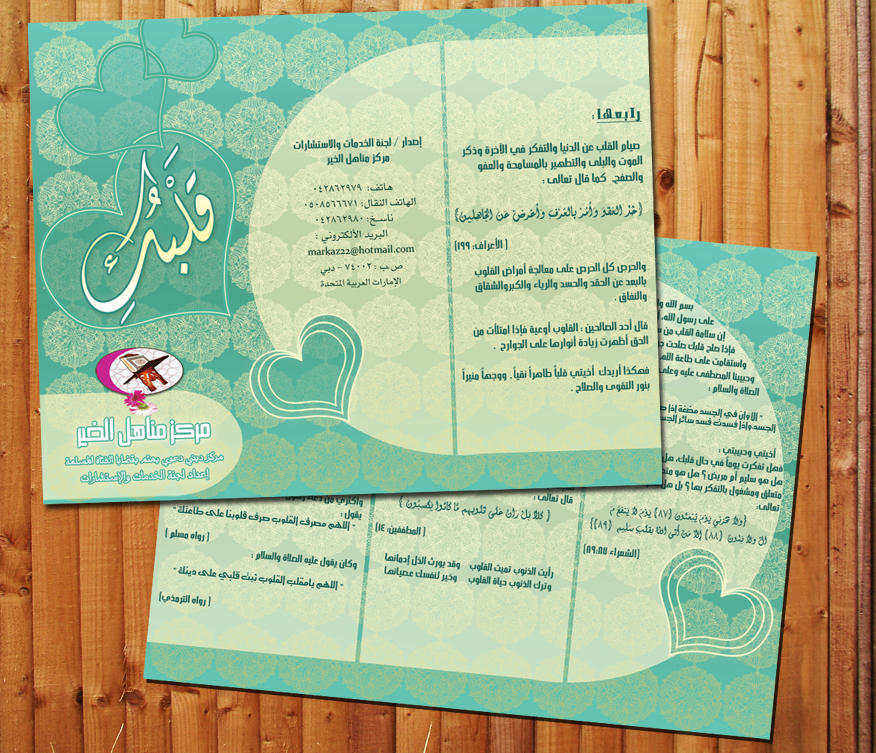 Brochure qalbek by sweeta18
