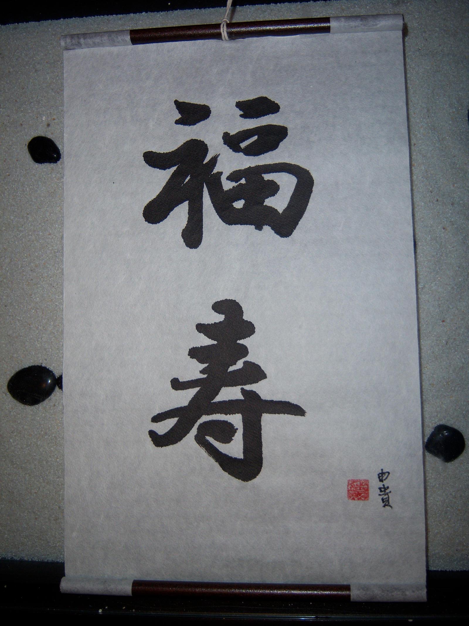 Japanese Handmade Kanji Scroll By Yukisakuma On Deviantart