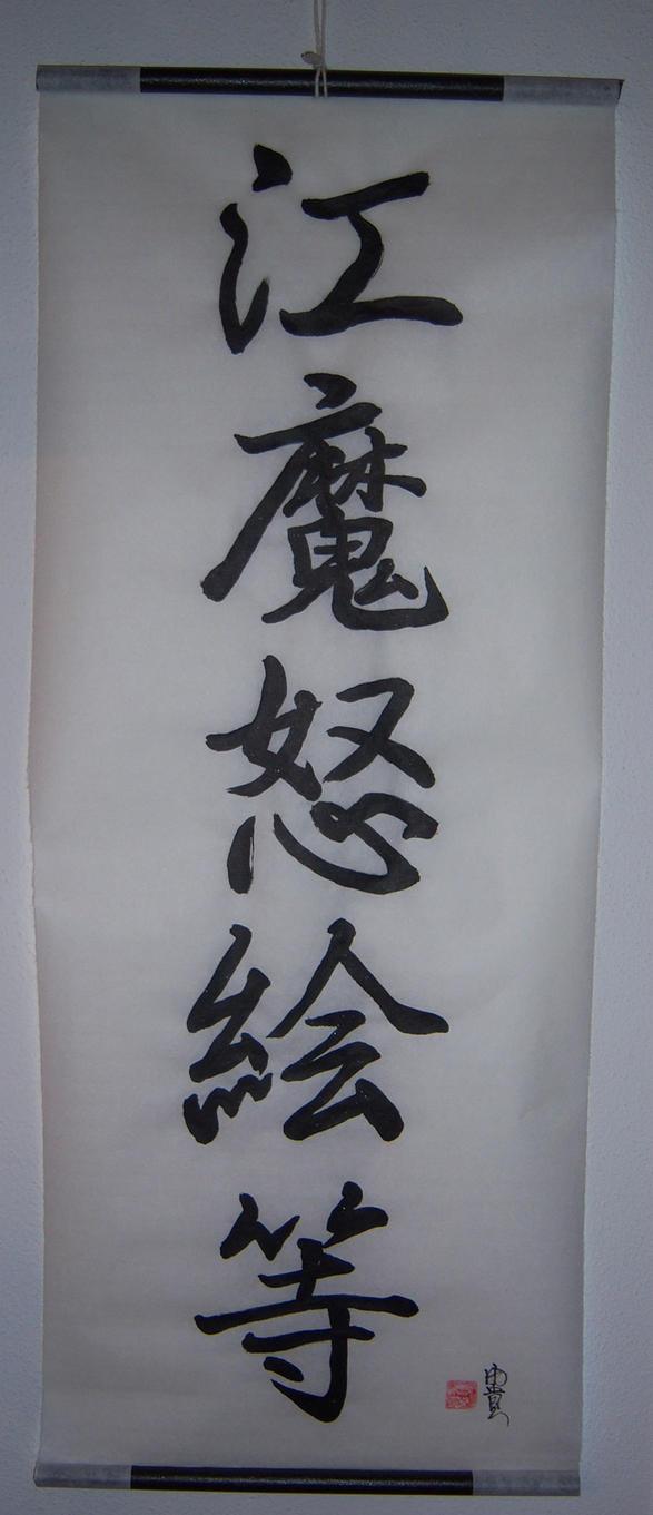 Japanese Kanji Scroll Name By Yukisakuma On Deviantart