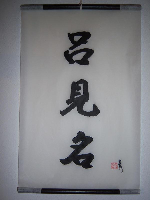 Japanese Kanji Scroll Romina
