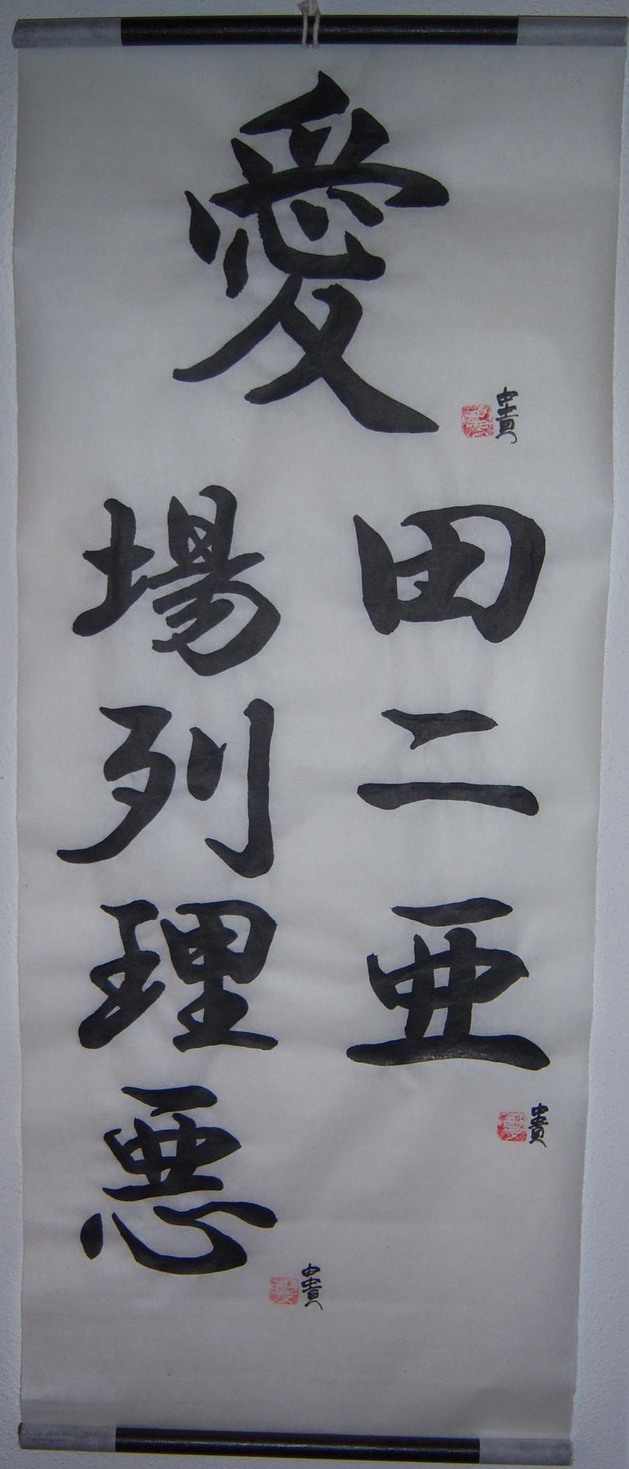 Japanese Kanji Scroll Valerio By Yukisakuma On Deviantart