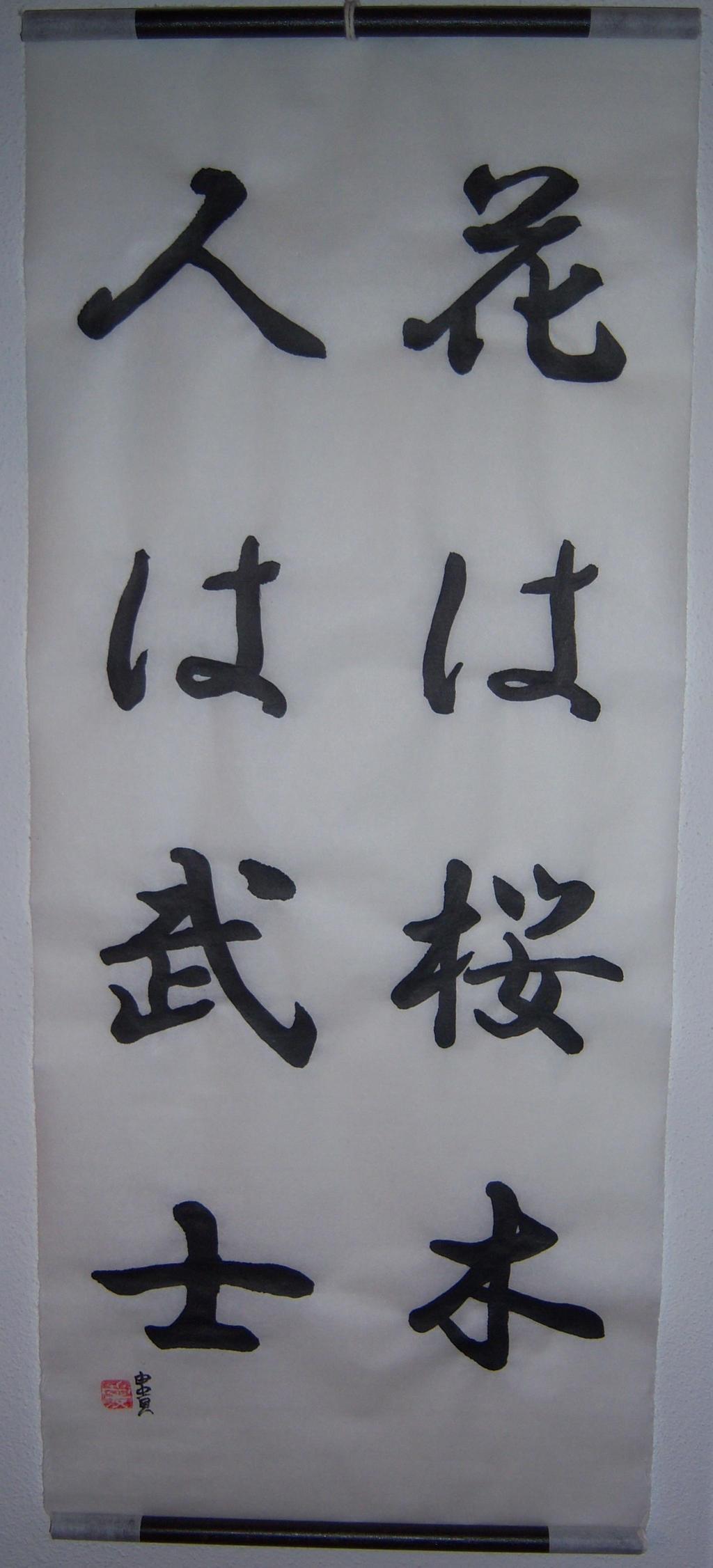 Japanese Kanji Scroll Poem By Yukisakuma On Deviantart
