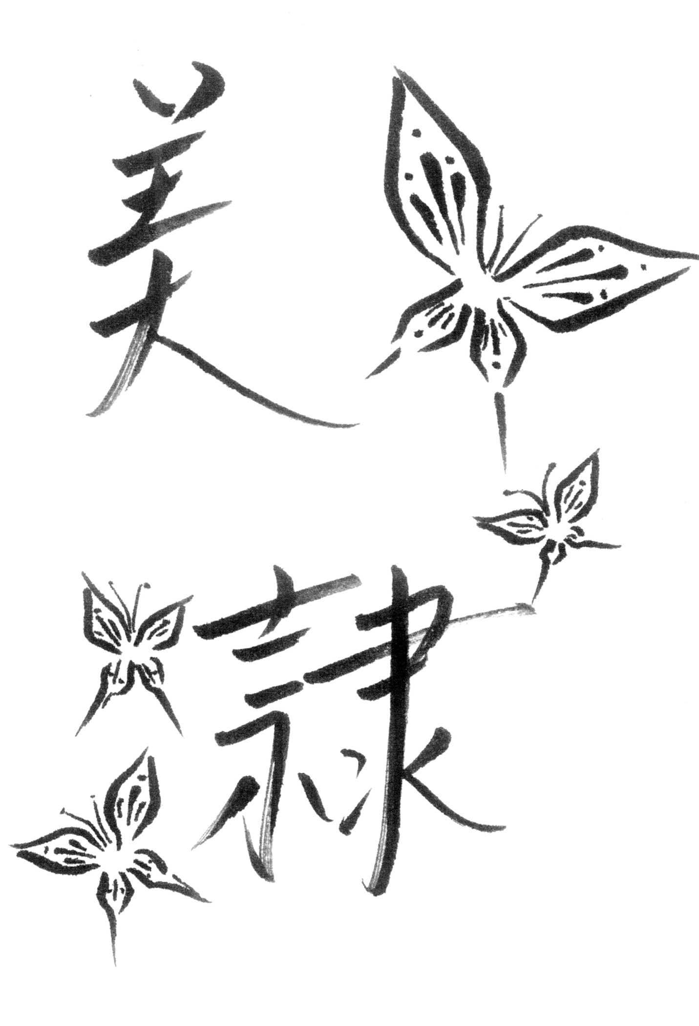 Kanji Tattoo Design By Avez F On Deviantart