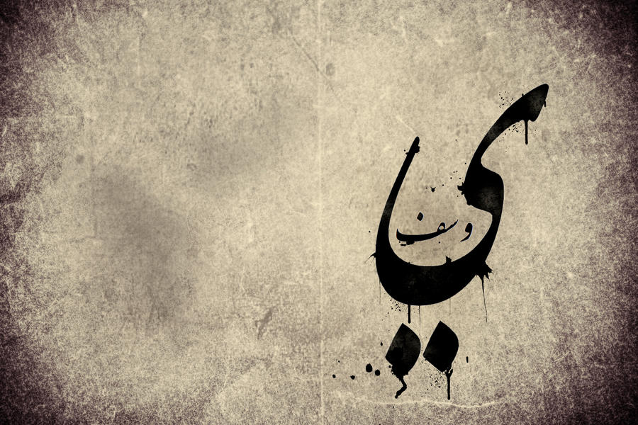 gallery for arabic wallpaper