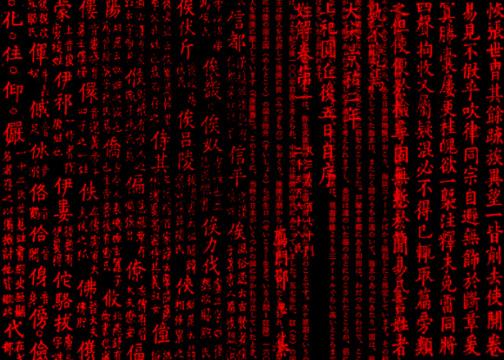Japanese Matrix by BIOHazard-65GC118 on DeviantArt