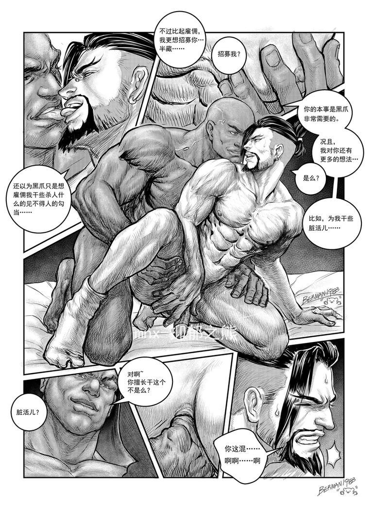 Akande Ogundimu X Hanzo by berman1983