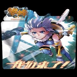 Chu Feng: B.E.E (School Shock) Folder Icon