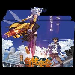 Chu Feng: B.E.E (School Shock) V2 Folder Icon