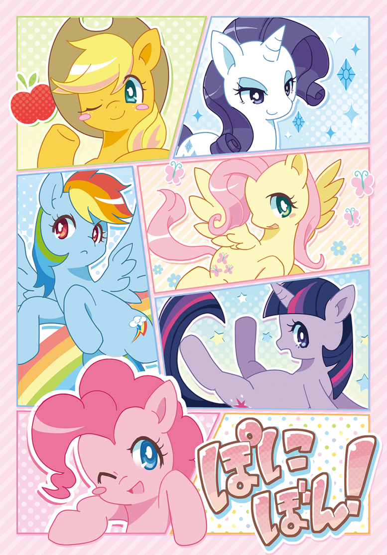 pony_dojinsi_by_inano2009-d72eo56.png