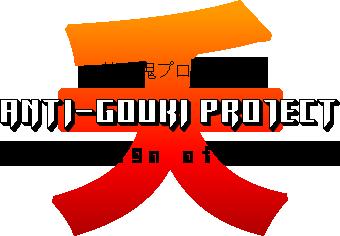 Anti-Gouki Project logo by Magma-Dragoon-MK-II
