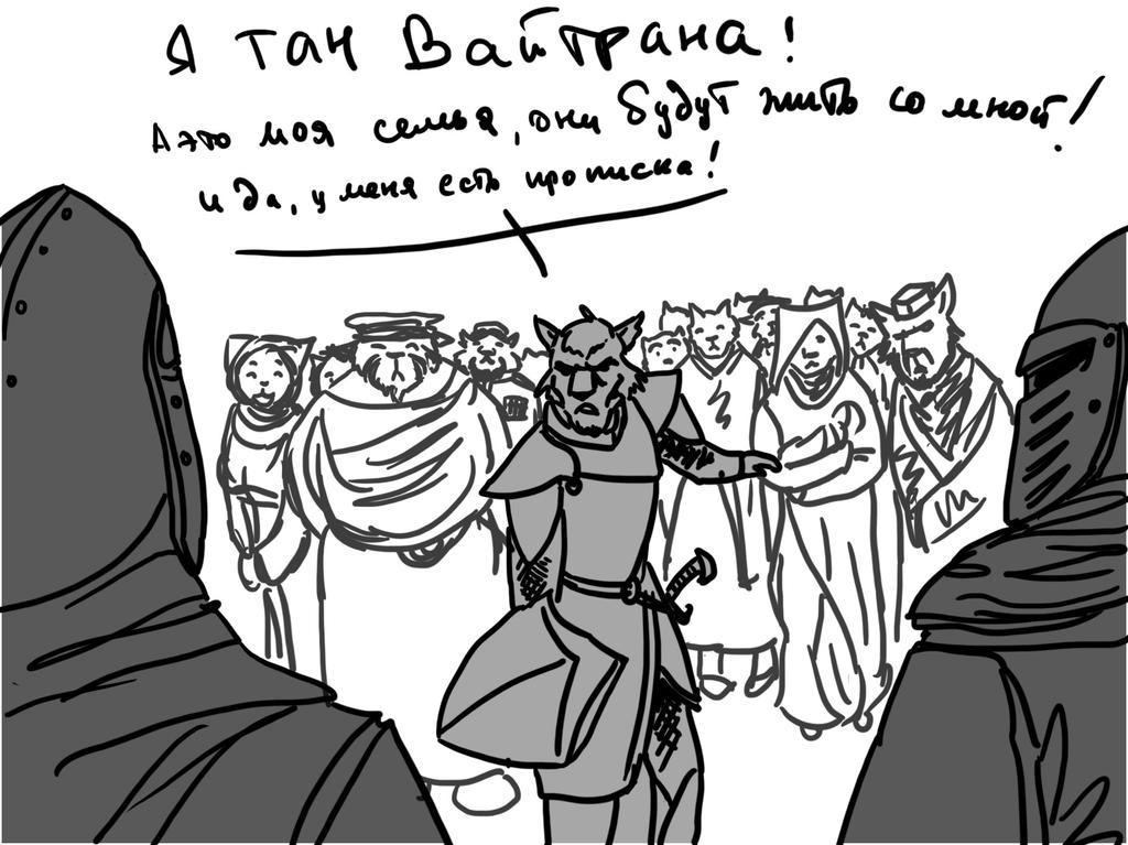 Thane of Whiterun by Bianor