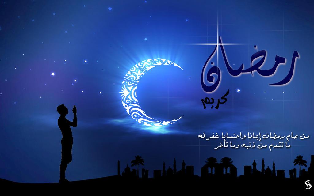 Ramadan Karim Wallpaper 'Test' by ...