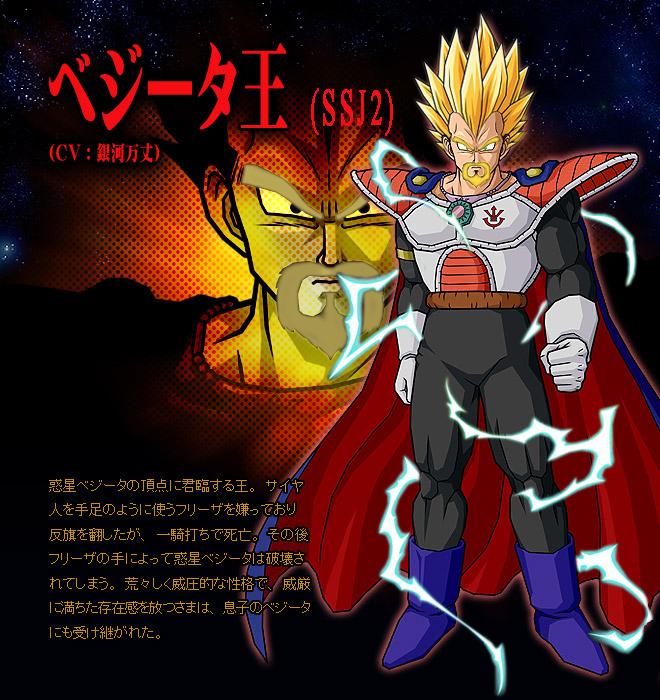 Super Saiyan 2 King Vegeta By Blackfrieza On Deviantart
