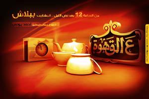 3d Coffe Radio by AmrSabry