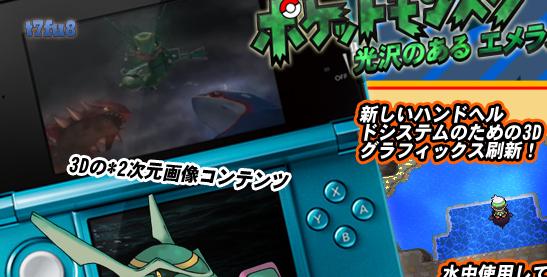 Pokemon emerald remake scan 2 by t7fu8 on deviantart for Gimnasio 7 pokemon esmeralda