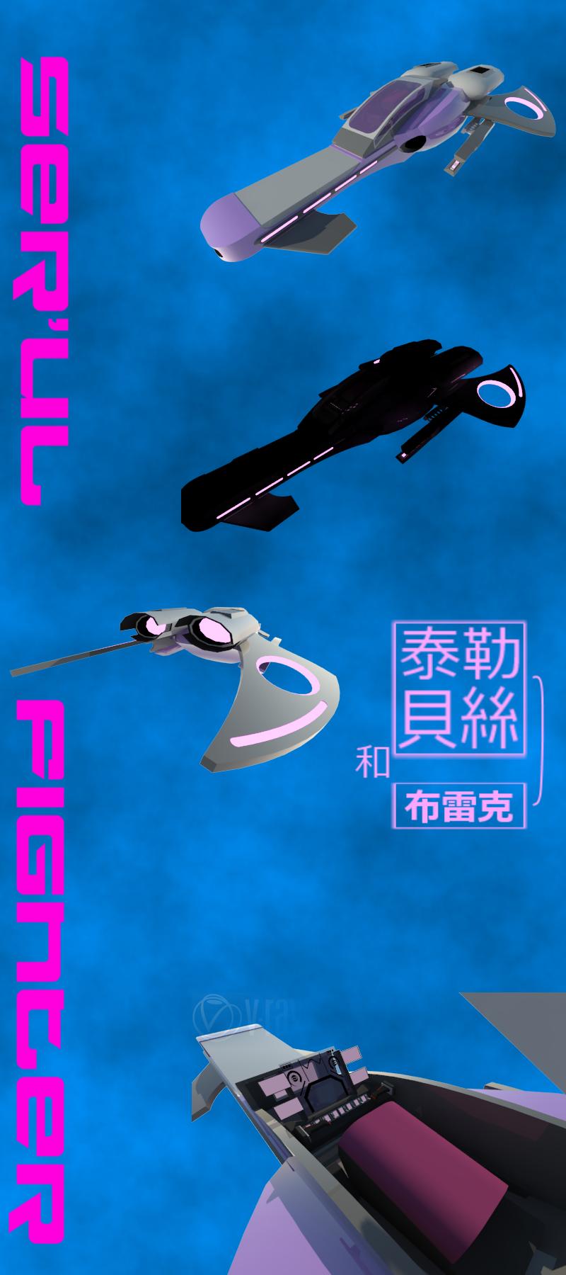 Ser'ul Class Fighter [Glacian] by Gwentari