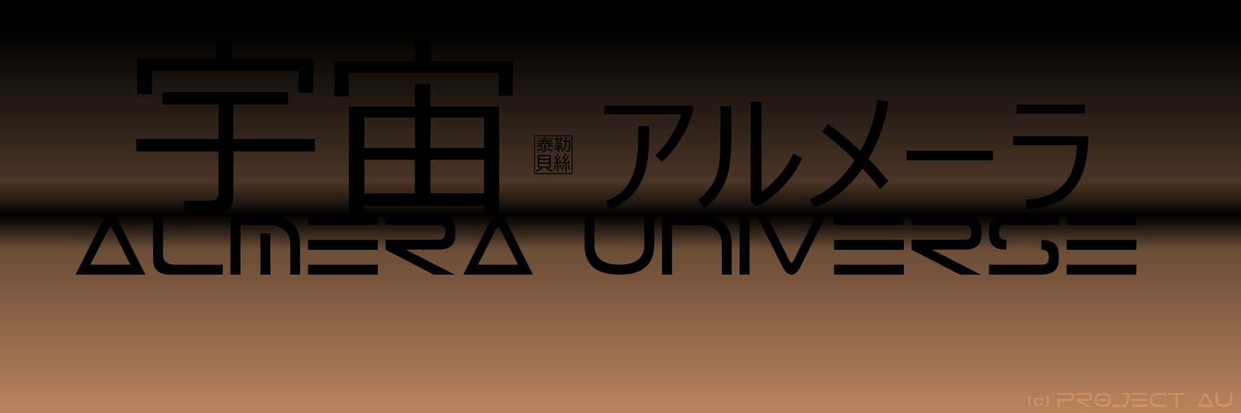 AU Banner Update by Gwentari