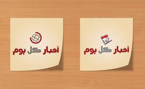 Akhbar Kol Youm by KarimStudio