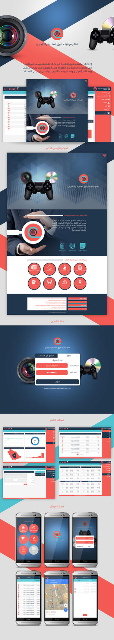 Intellectual Property System Web and Mobile app by KarimStudio