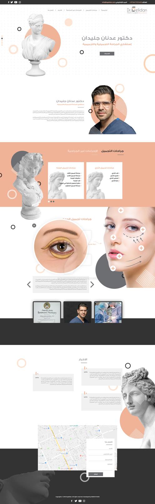 Drgelidan | UI/UX Design by KarimStudio