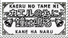 Kaeru no tame ni Stamp by StampPKU
