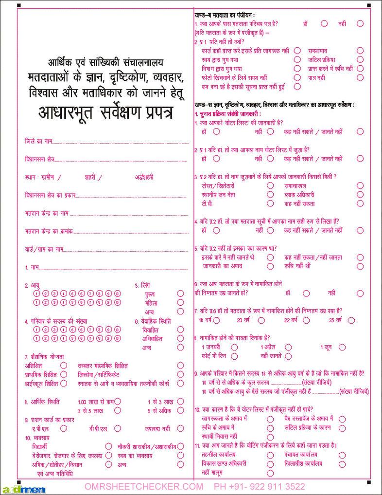 omr registration form sample mobile house rent receipt format doc