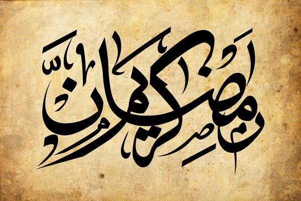 Mesec Ramadan /Ramazan... رمضان  - Page 2 Ramadan_karim_by_boyasseen