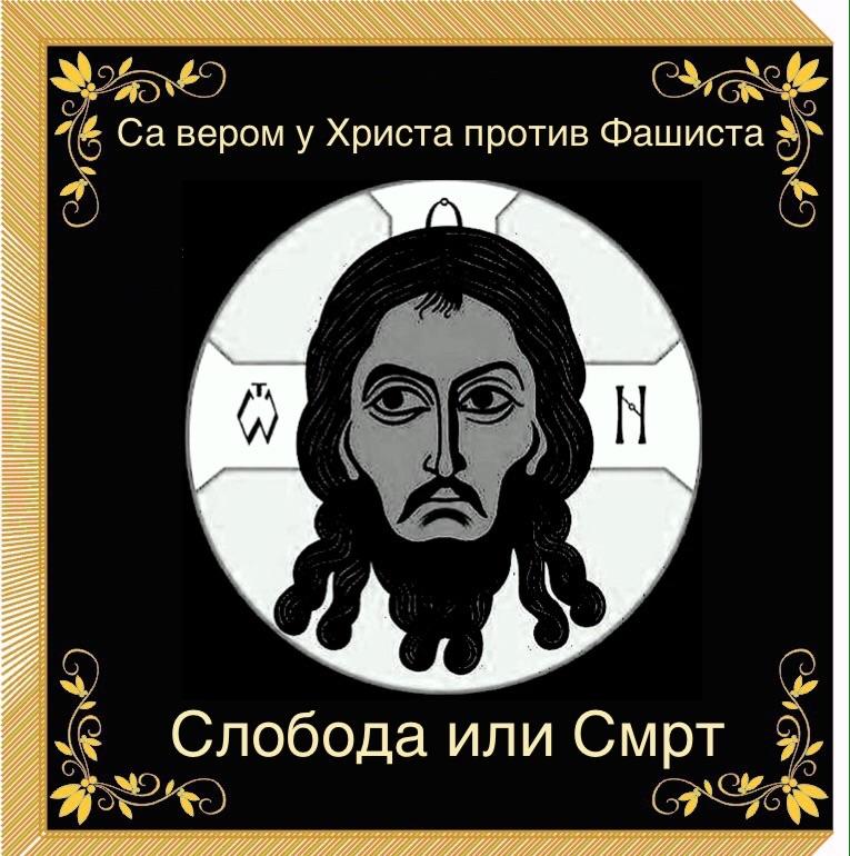 jesus serbian eastern orthodox war flag by cinoeye on