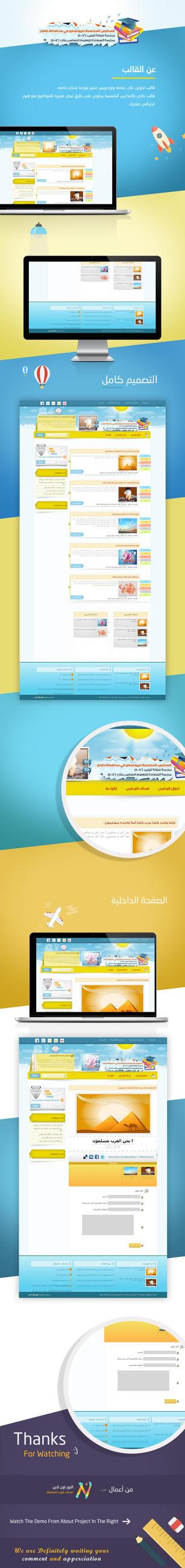 Almdars Almontsba Wordpress Blog template by ElNoorOnline