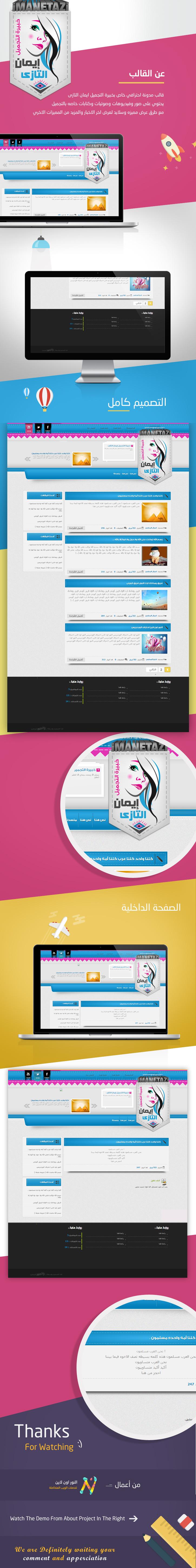 Iman Tazi Wordpress Blog by ElNoorOnline