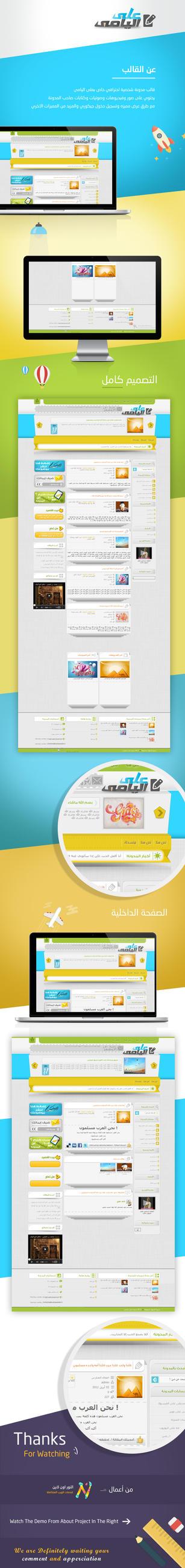 Ali Yami Wordpress Personal Blog by ElNoorOnline