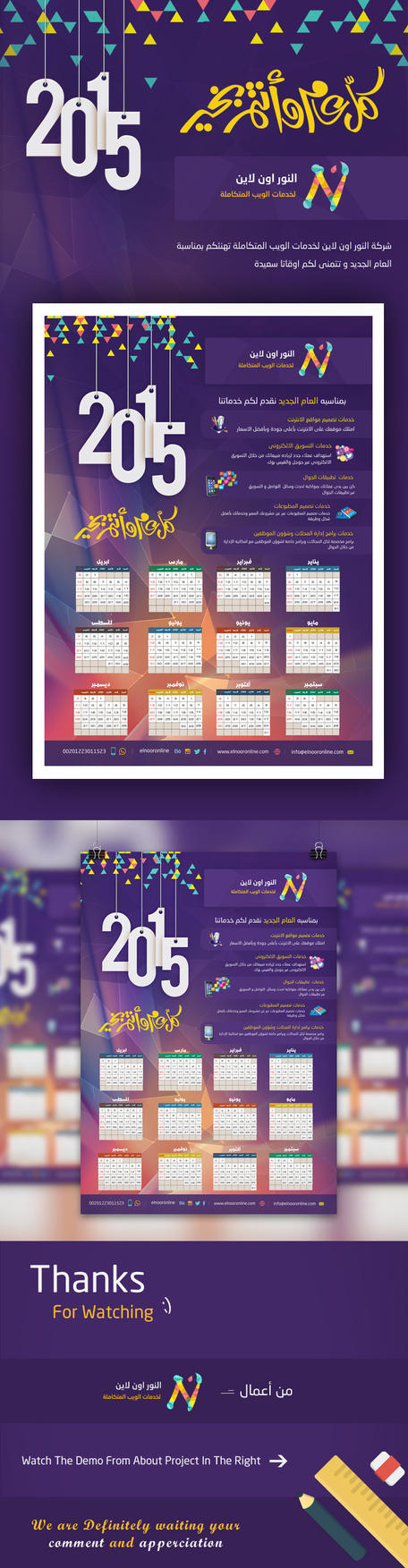 Happy New Year 2015 by ElNoorOnline