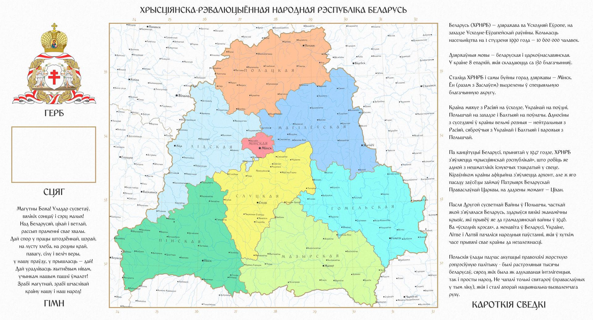 Christian Theocracy in Belarus